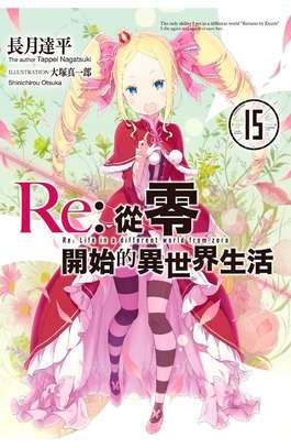 輕小說 Re:從零開始的異世界生活(15)封面