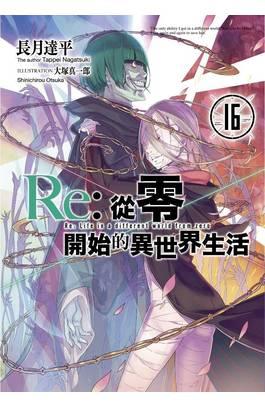 輕小說 Re:從零開始的異世界生活(16)封面