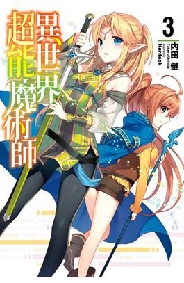 輕小說異世界超能魔術師(03)封面
