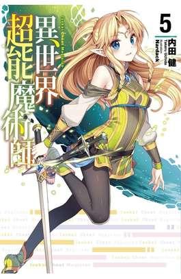 輕小說 異世界超能魔術師(05)封面