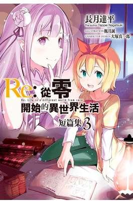 輕小說 Re:從零開始的異世界生活 短篇集(03)封面