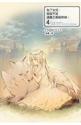輕小說 為了女兒,我說不定連魔王都能幹掉。(04) 限定版封面