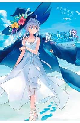 輕小說 魔女之旅(07)限定版封面