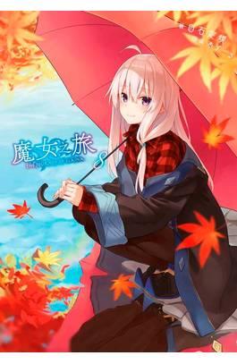 輕小說 魔女之旅(08)封面
