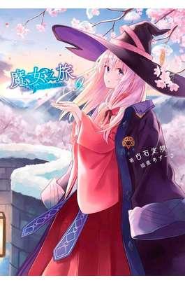 輕小說 魔女之旅(09)封面
