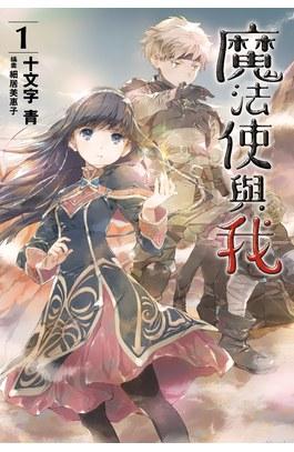 輕小說 魔法使與我(01)封面