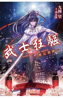 輕小說 武士狂驅-櫻花殺陣-封面