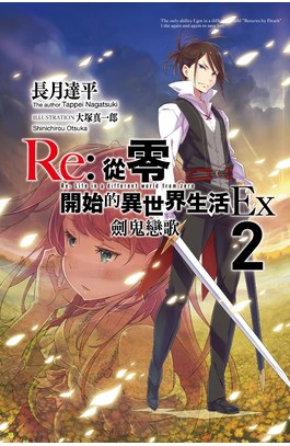 輕小說 Re:從零開始的異世界生活Ex(02) 劍鬼戀歌封面