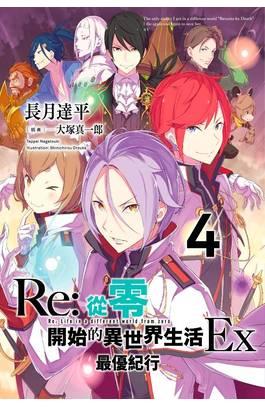輕小說 Re:從零開始的異世界生活 Ex4 最優紀行封面