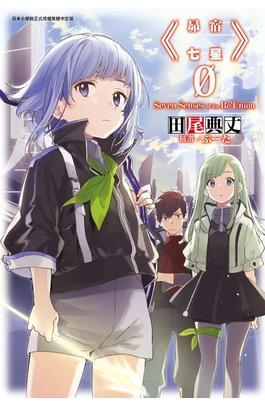 輕小說 昴宿七星(00)封面