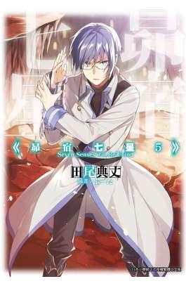 輕小說 昴宿七星(05)封面