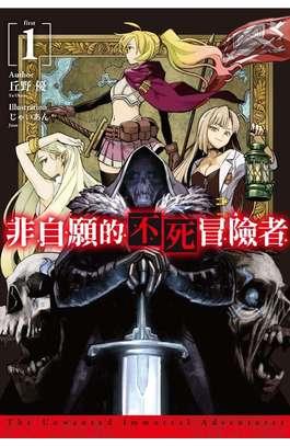 輕小說 非自願的不死冒險者(01)封面