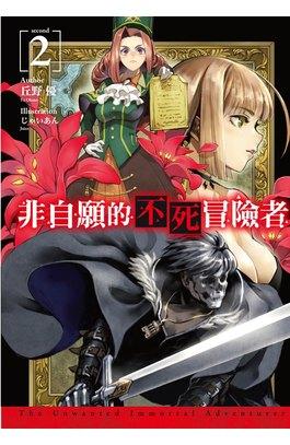 輕小說 非自願的不死冒險者(02)限定版封面