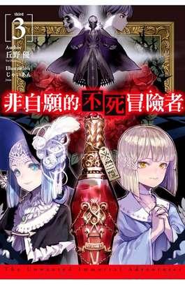 輕小說 非自願的不死冒險者(03)封面