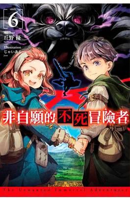 輕小說 非自願的不死冒險者(06) 一般版封面