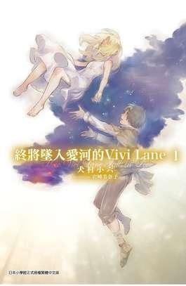 輕小說 終將墜入愛河的Vivi Lane(01)封面