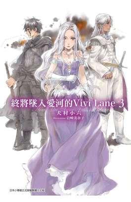 輕小說 終將墜入愛河的Vivi Lane(03)封面