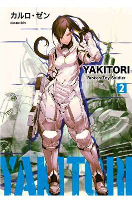 輕小說 YAKITORI(02)Broken Toy Soldier封面
