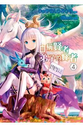 輕小說 自稱賢者弟子的賢者(04)封面