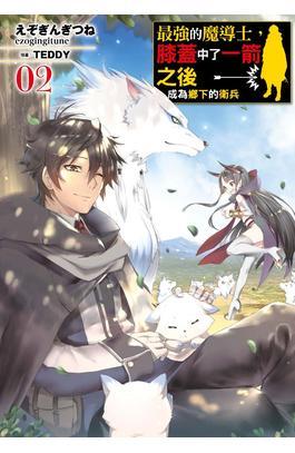 輕小說 最強的魔導士,膝蓋中了一箭之後成為鄉下的衛兵(02)封面