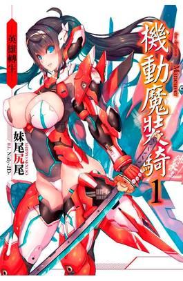 輕小說 機動魔裝騎(01)-英雄轉生-封面