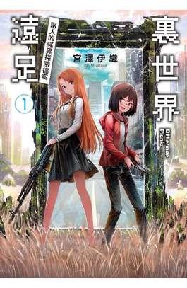 輕小說 裏世界遠足(01)兩人的怪異探險檔案封面