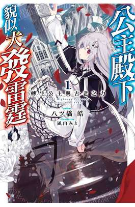 輕小說 公主殿下貌似大發雷霆(01)轉生公主與古老之力封面