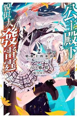 輕小說 公主殿下貌似大發雷霆(02)精靈王的來訪 限定版封面