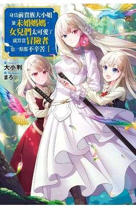 輕小說 身為前貴族大小姐兼未婚媽媽,女兒們太可愛了就算當冒險者也一點都不辛苦(01)封面