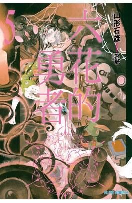 輕小說六花的勇者(05)封面
