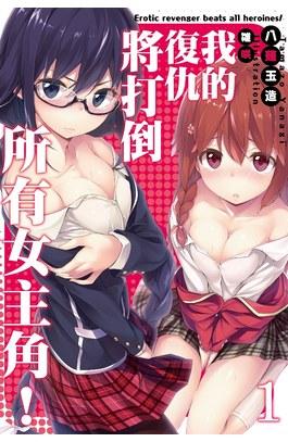 輕小說我的復仇將打倒所有女主角!(01)封面