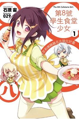 輕小說 第8號學生食堂少女(01)東京和樂融融名古屋化計畫封面