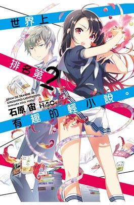 輕小說 世界上排名第2有趣的輕小說。封面