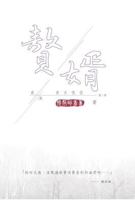 贅婿 貳之柒 青木俠侶封面