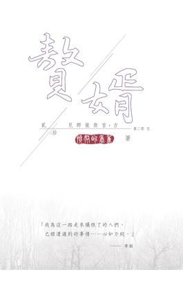 贅婿 貳之拾 見群龍無首,吉(第二部完)封面