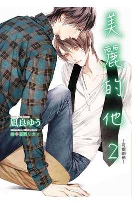 小說 美麗的他(02)~可恨的他~封面