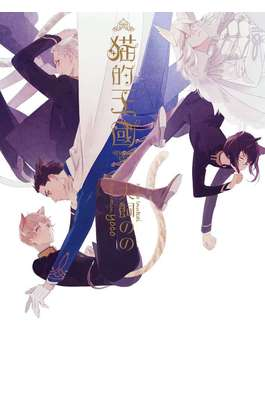 小說  貓的王國(全)封面