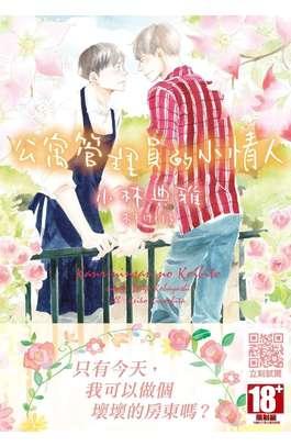 小說 公寓管理員的小情人(全)封面