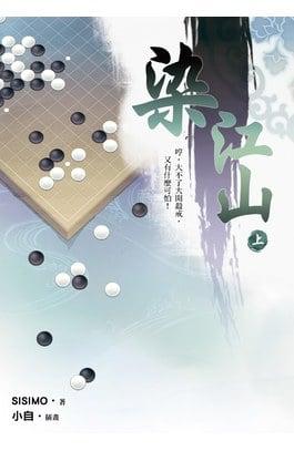 小說 染江山(上)封面