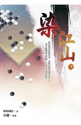 小說 染江山(下)封面
