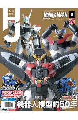 HOBBY JAPAN月刊 訂閱一年份 封面
