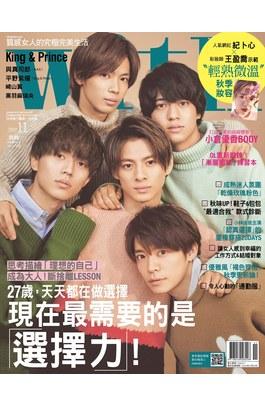 WITH時尚雜誌一年12期(加掛號)封面