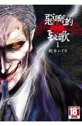 惡魔的哀歌(01)封面