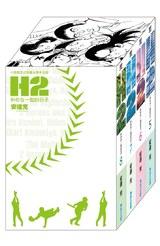 H2 和你在一起的日子 豪華典藏書盒版(二)封面