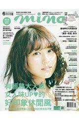 米娜時尚雜誌2017年06月號(173)封面