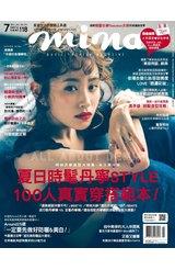 米娜時尚雜誌2017年07月號(174)封面