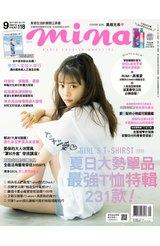 米娜時尚雜誌2017年09月號(176)封面