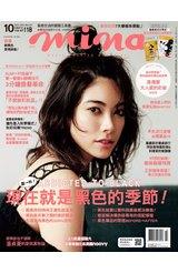 米娜時尚雜誌2017年10月號(177)封面