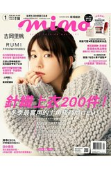 mina米娜國際中文版2018年01月號(180)封面