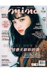 mina米娜國際中文版2018年05月號(184)封面